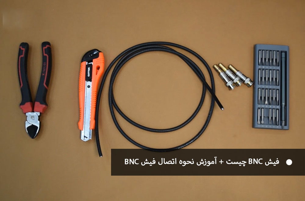 فیش BNC چیست + آموزش نحوه اتصال فیش BNC