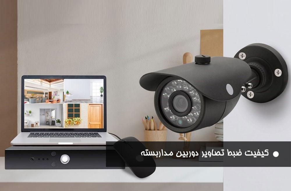 کیفیت ضبط تصاویر دوربین مداربسته
