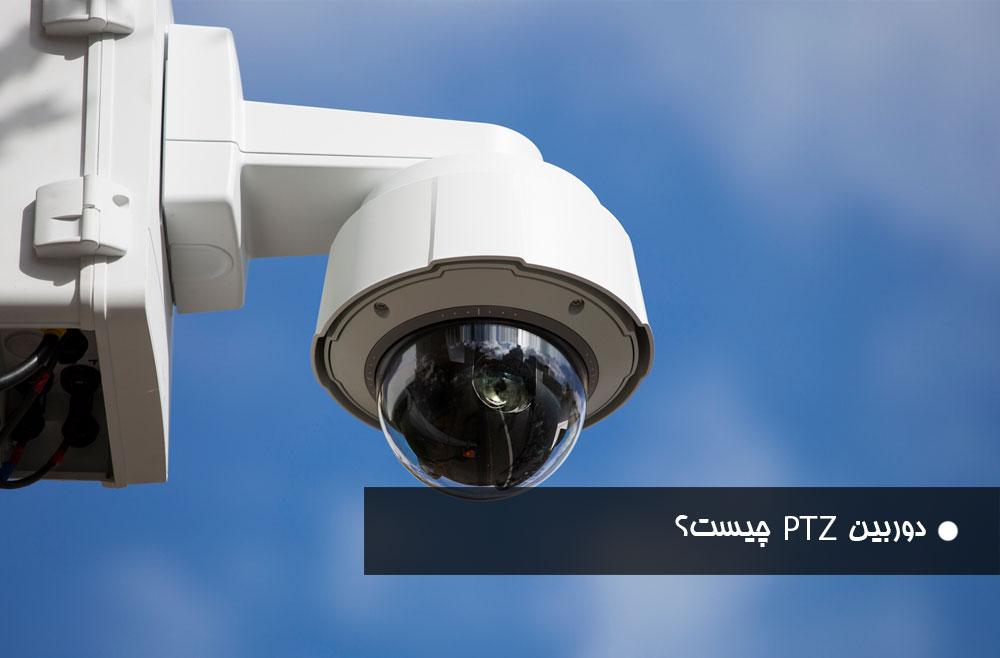 دوربین PTZ چیست؟
